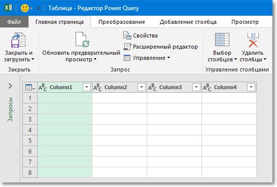 Как перенести таблицу из Word в Excel