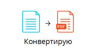 Как перевести формат пдф в Ворд