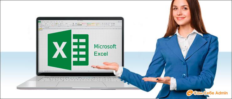 39 самых полезных горячих клавиш в Excel