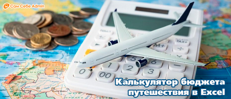 Калькулятор бюджета путешествия в Excel