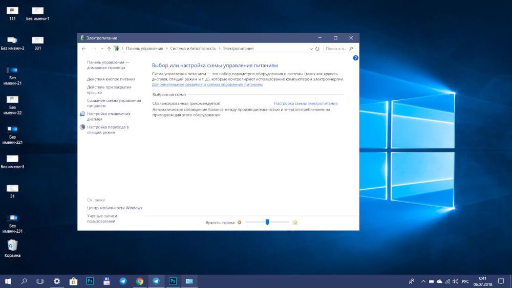 Как ускорить Windows 10
