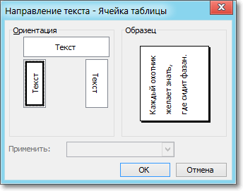 Как перевернуть текст в Ворде