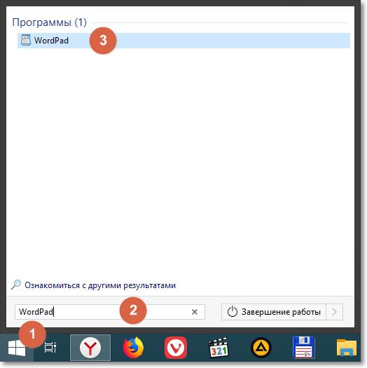Как сделать таблицу в WordPad