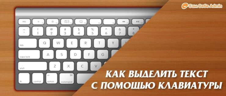 Как выделить текст с помощью клавиатуры