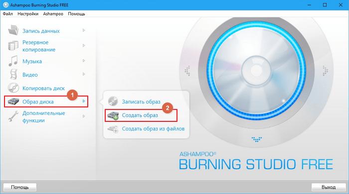 Как создать образ диска