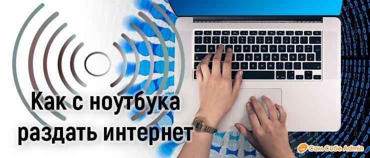 Как с ноутбука раздать интернет