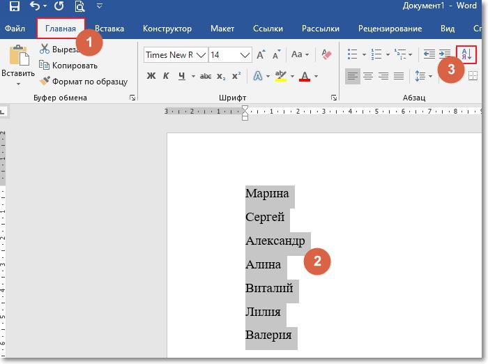 Как в Ворде сделать список по алфавиту
