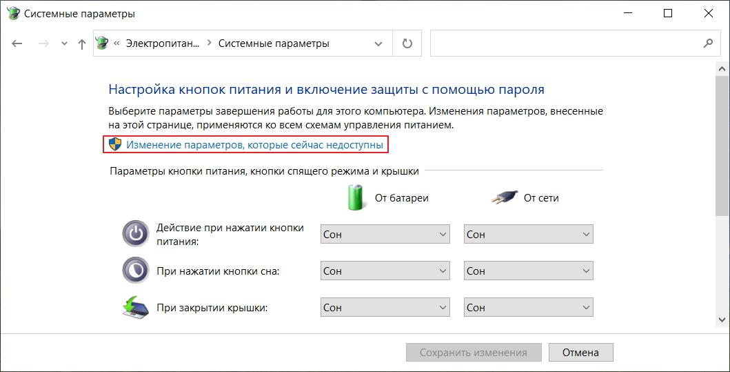 Гибернация Windows 10