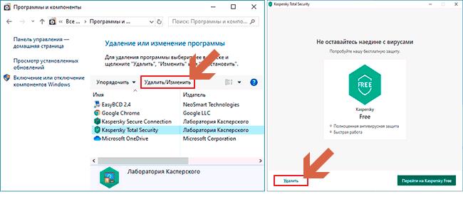 Как полностью удалить Антивирус Касперского с компьютера