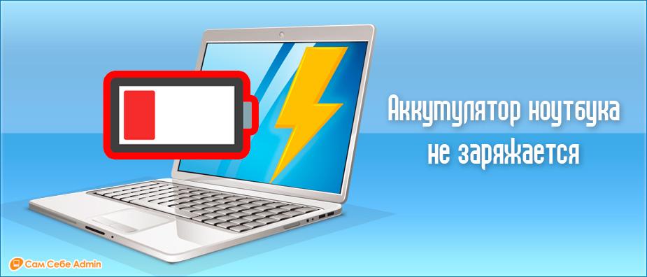 Аккумулятор ноутбука не заряжается