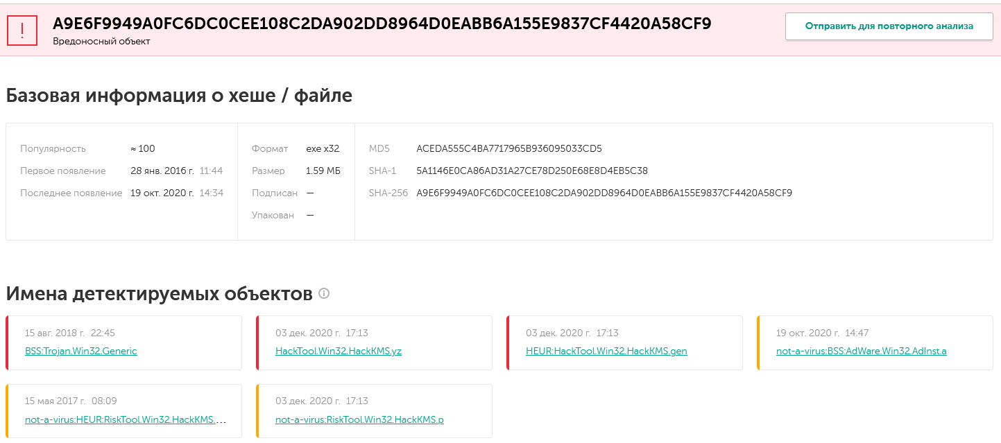 Проверка файлов на вирусы онлайн