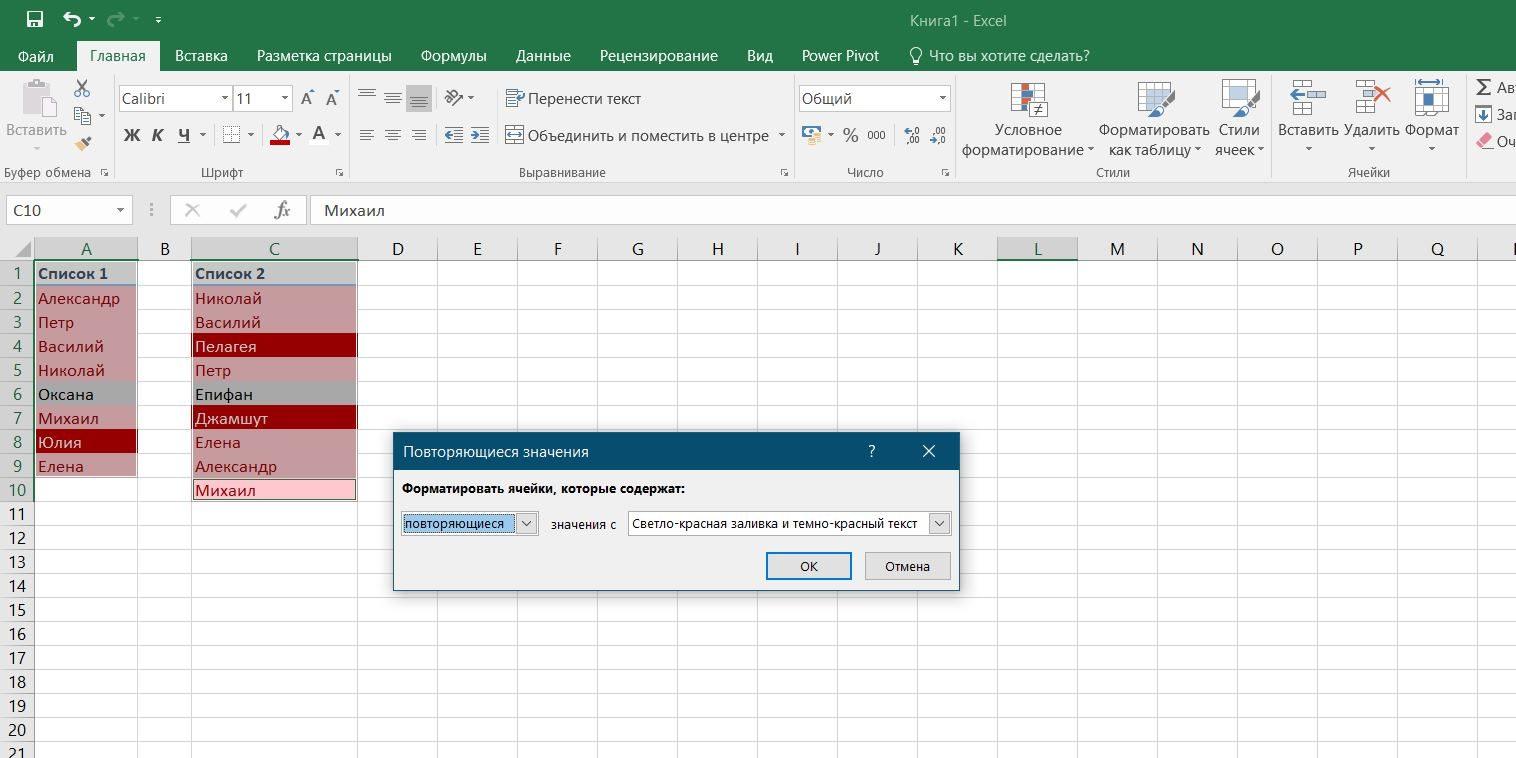 12 приемов для ускоренной работы в Excel