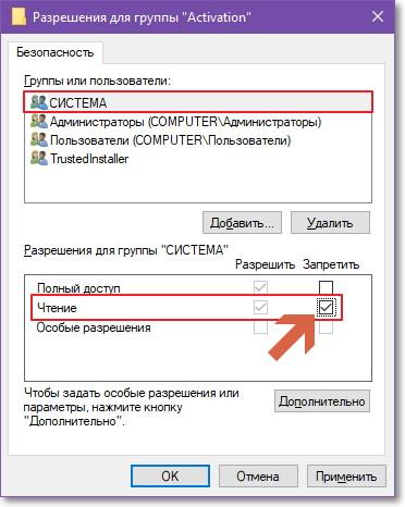 Активация Windows 10 как убрать надпись