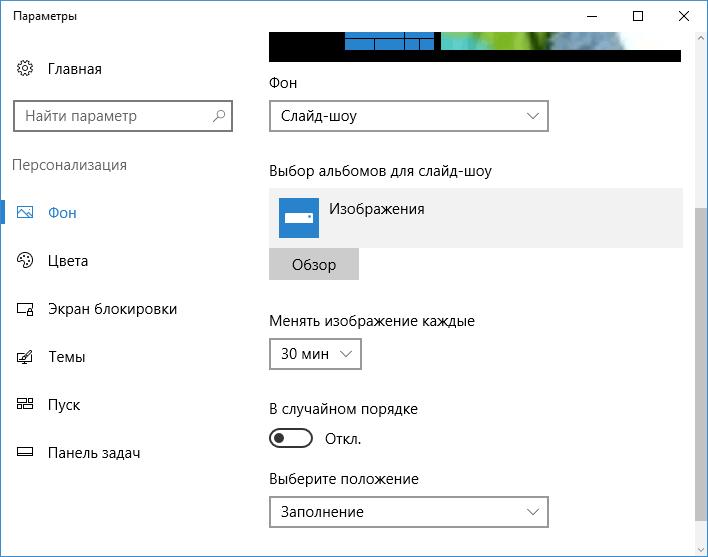Обои Windows 10 — как изменить, где хранятся, автоматическая смена и другое