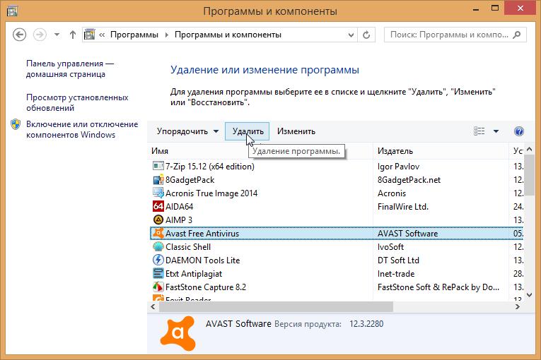 Как удалить Avast полностью