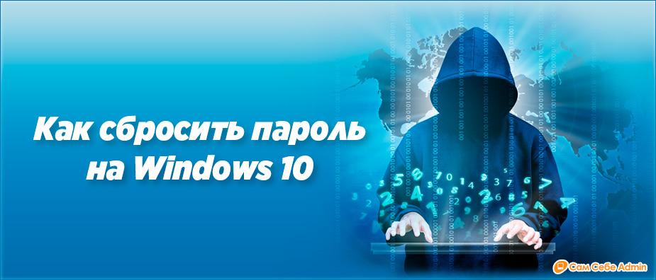 Как сбросить пароль на Windows 10
