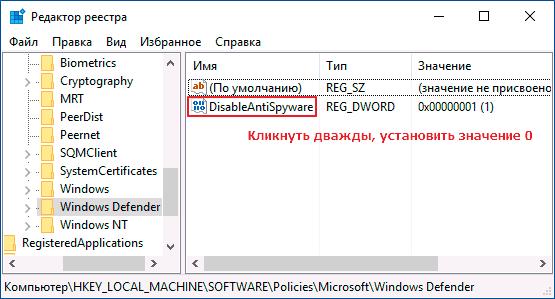 Как включить Защитник Windows 10
